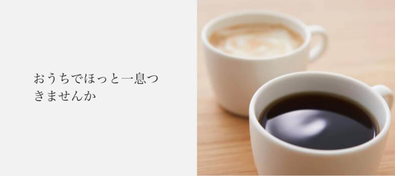 無印のコーヒーはコスパ抜群