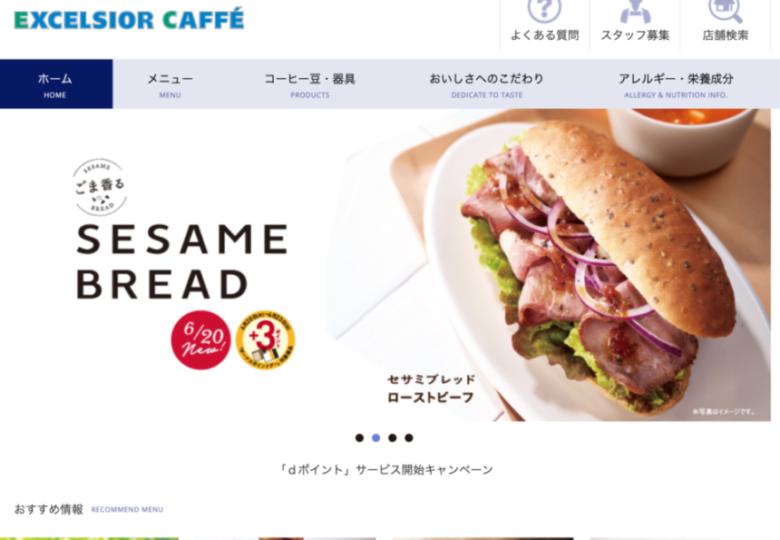 エクセルシオール カフェ(渋谷宮益坂店)