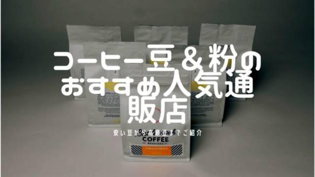 コーヒー豆&粉のおすすめ人気通販店11選!安い豆から高級豆まで