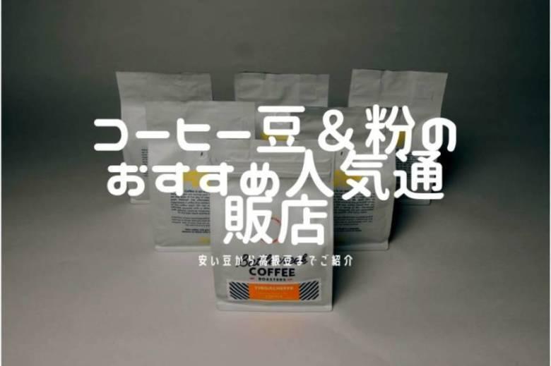 通販で自分に合ったおすすめのコーヒー豆をお取り寄せしよう!