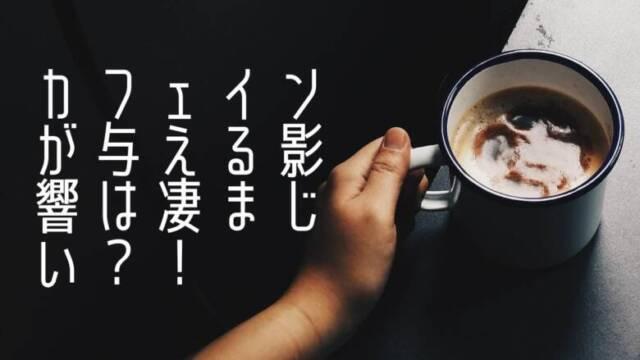 コーヒーのカフェイン量はどのくらい?その効果と副作用も解説【最新】