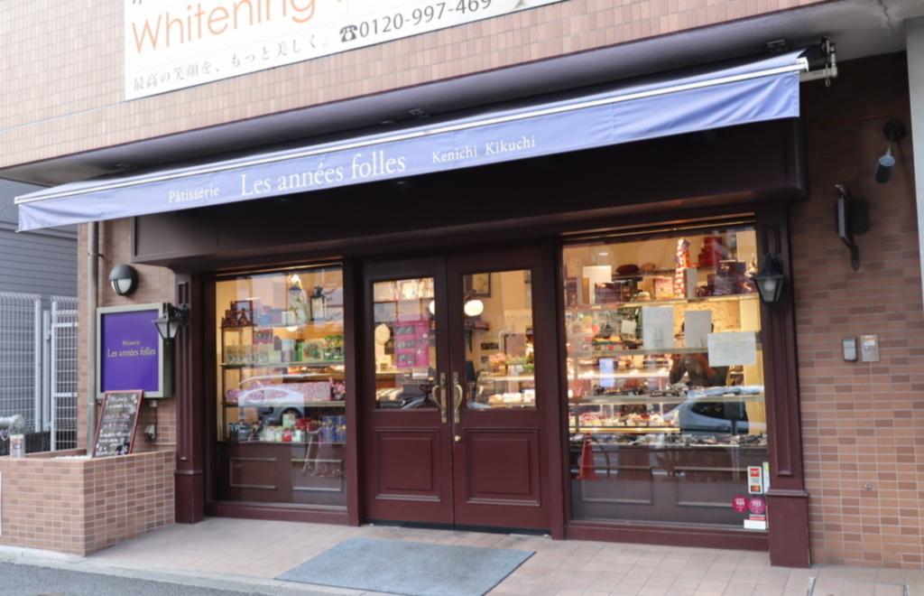 3. 代官山より徒歩約5分のコーヒーショップ「パティスリー レザネフォール 恵比寿本店」