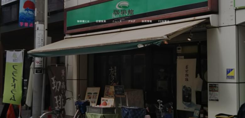 コーヒー豆だけでなくギフトも充実!「珈琲館 北千住東口店」