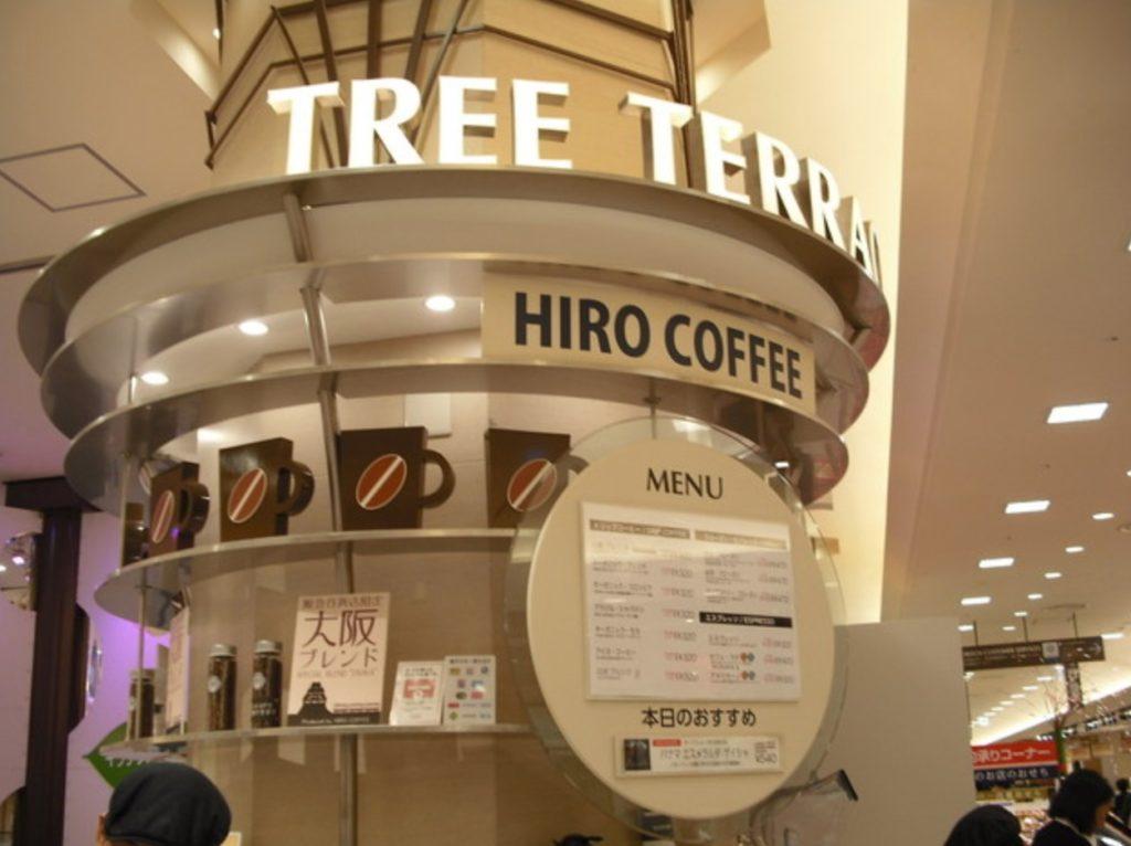 ヒロコーヒー 阪急百貨店うめだ本店