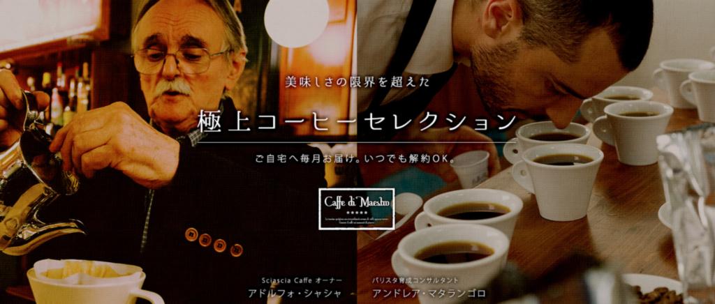 2. イタリアを代表するマエストロが監修したコーヒー豆定期便「極上コーヒーセレクション」