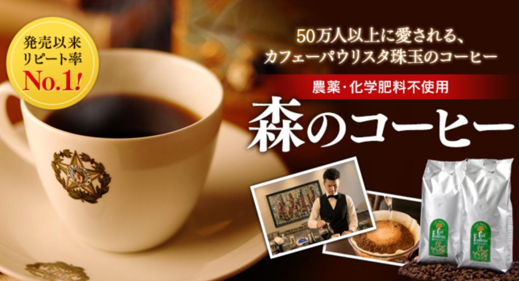 1. 多くの著名人に愛された味をコーヒー豆定期便で!創業明治44年「銀座カフェーパウリスタ」