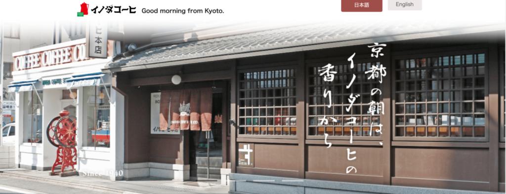 1. 京都でコーヒー豆を買うなら!お土産も買える「イノダコーヒ」