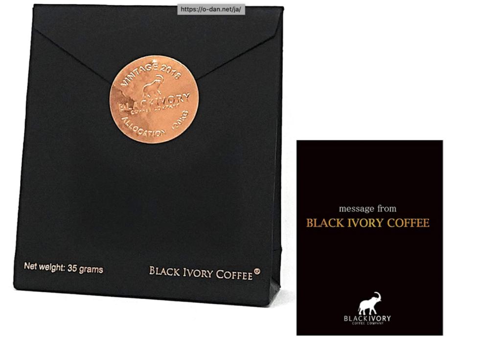 第1位. タイ産で破格の超高級コーヒー豆「ブラックアイボリー」
