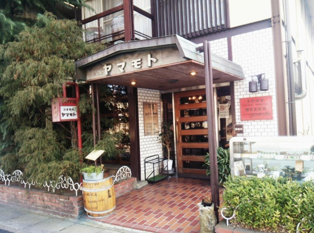 6. レトロ好きにはたまらない京都のコーヒー豆専門店「ヤマモト」