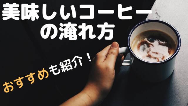 美味しいコーヒーを飲んでリラックスしよう!