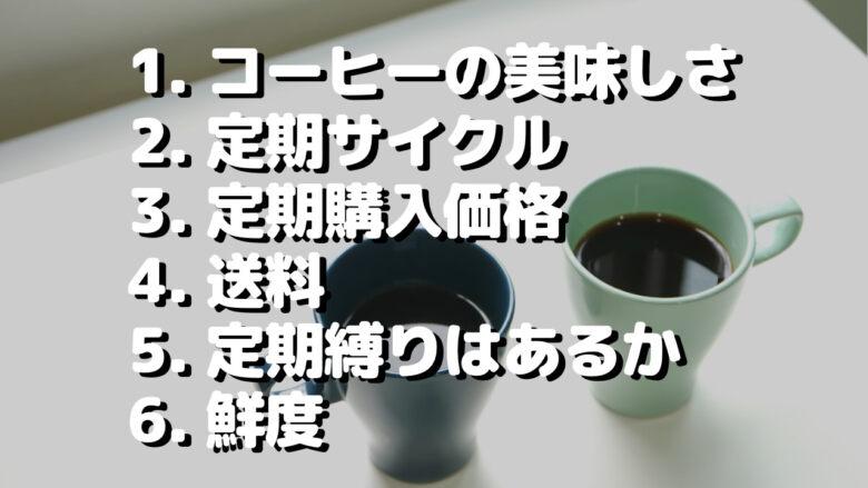 コーヒー豆&粉のおすすめ人気サブスクを選んだ基準