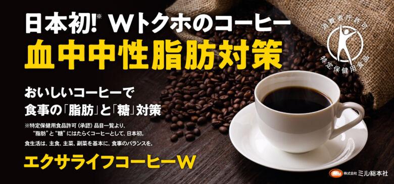 エクサライフコーヒーW