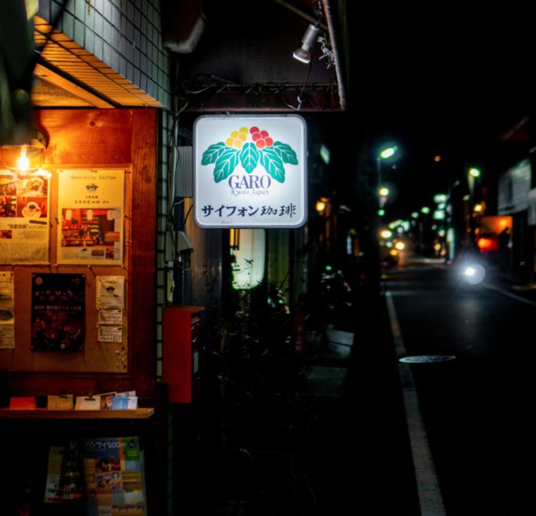 5. 昭和を感じる京都のコーヒー豆ショップ「自家焙煎珈琲 ガロ」