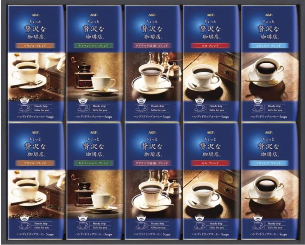 4. 高級なコーヒーギフトセット「AGF ちょっと贅沢な珈琲店ドリップコーヒーギフト」