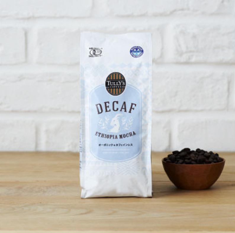 3. 厳選したエチオピア産のカフェインレスコーヒー豆「タリーズ デカフェエチオピアモカ」