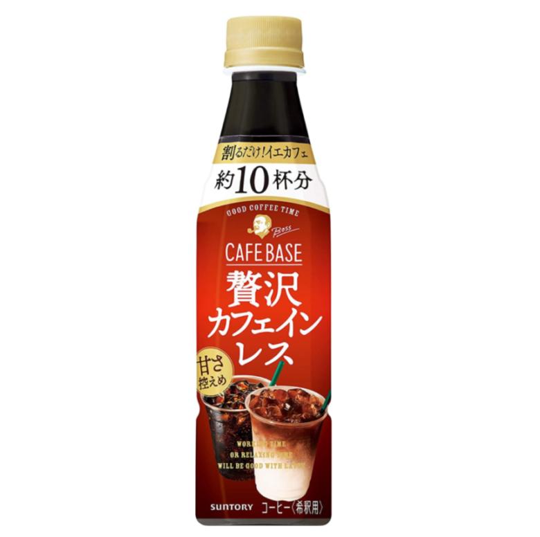 7. 手軽に飲めるペットボトルタイプのカフェインレスコーヒー「ボス カフェベース 贅沢カフェインレス」