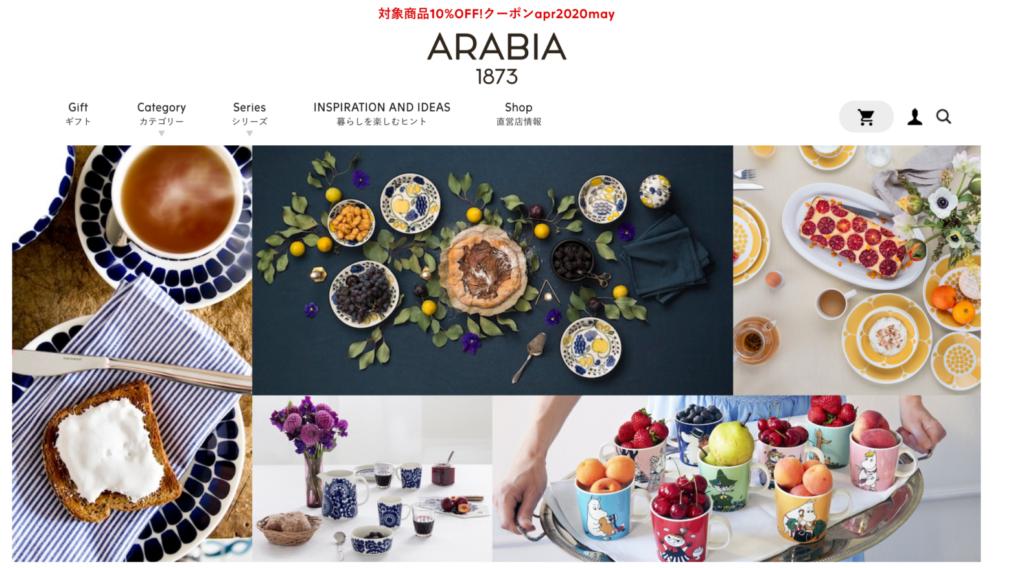 2. コーヒーカップなら!北欧を代表するイラストが特徴の陶器ブランド「アラビア」