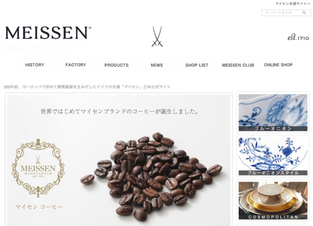 7. 芸術的な美しさを誇るコーヒーカップの高級ブランド「マイセン」