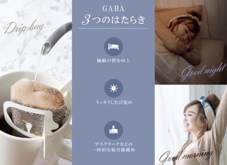 GABAを100mg配合