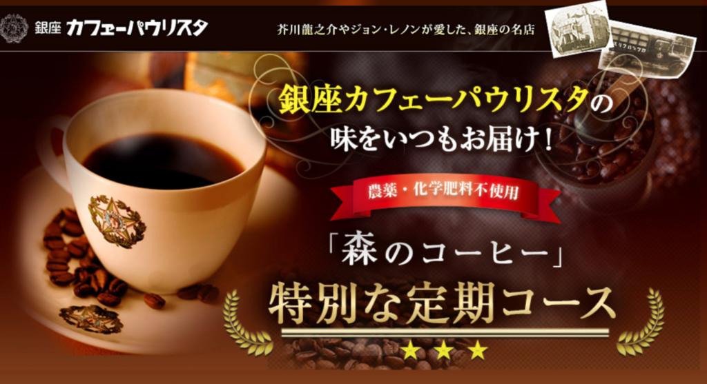 カフェーパウリスタ「森のコーヒー」はおすすめできる