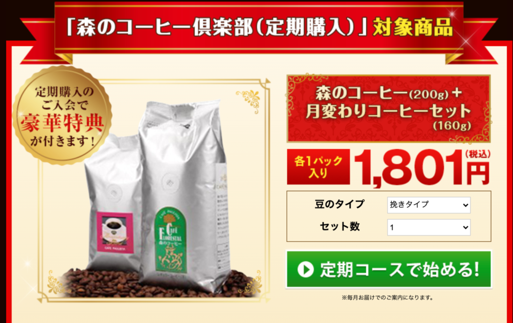 カフェーパウリスタ「森のコーヒー」は新聞広告よりも定期コースがお得