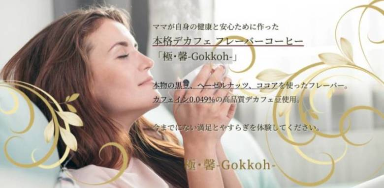 極・馨-Gokkoh-