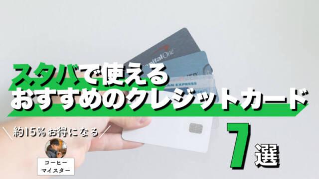 スタバで使えるおすすめのクレジットカード7選!約15%お得になる