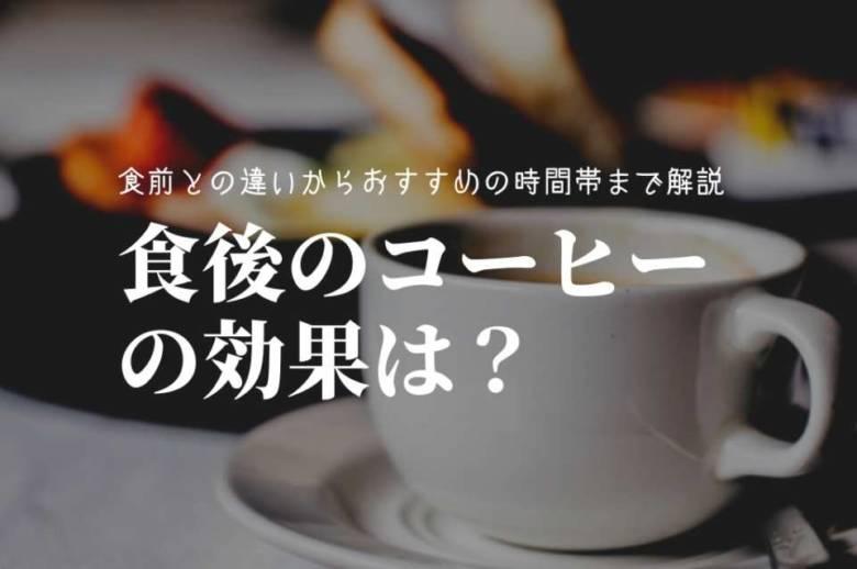 痩せたいなら食後にコーヒーを飲むがおすすめ!