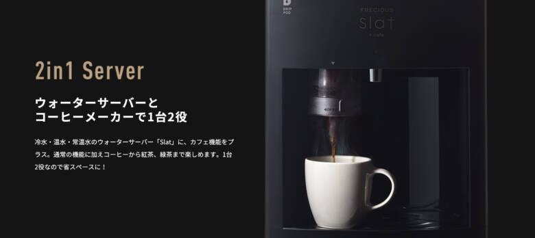 フレシャス スラット+カフェの特徴