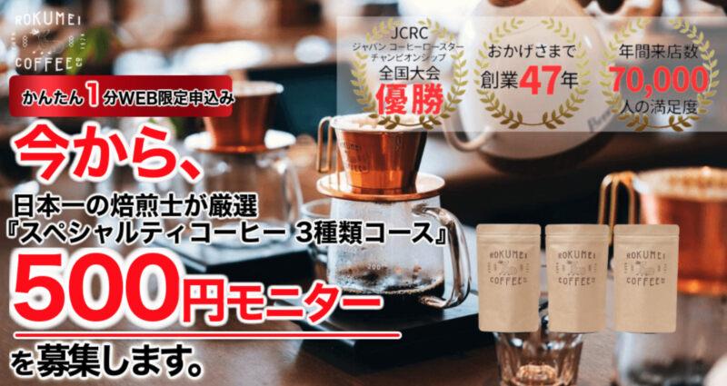 スペシャルティコーヒー 3種類コース