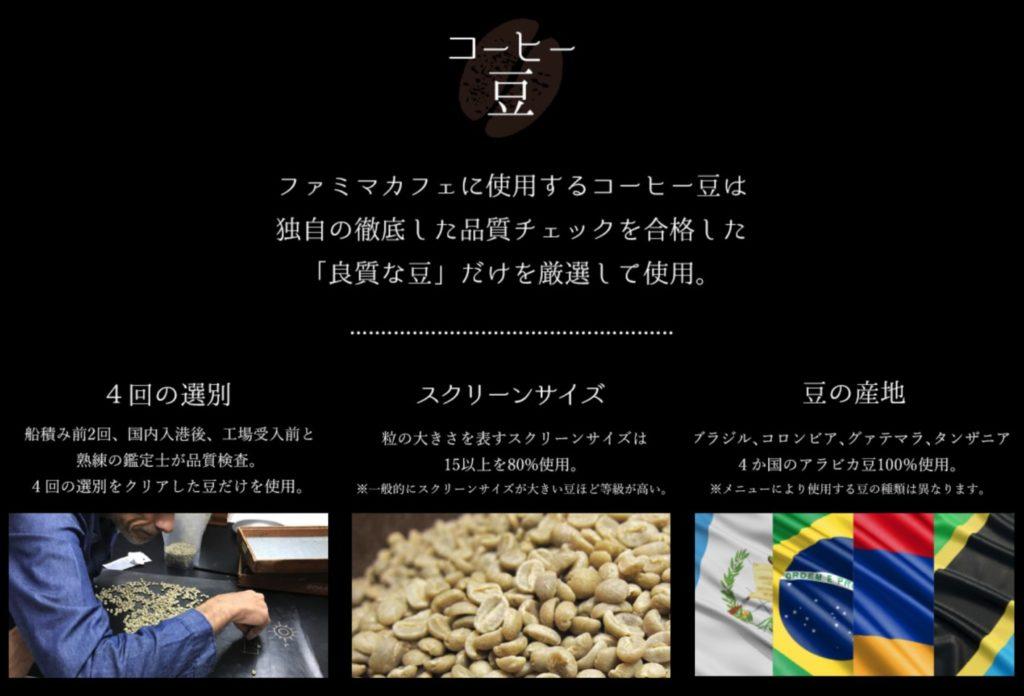 ファミマコーヒーの特徴