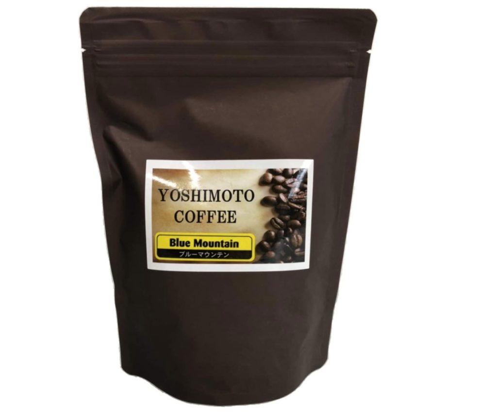 ヨシモトコーヒー 自家焙煎 コーヒー 豆 ジャマイカ ブルーマウンテン