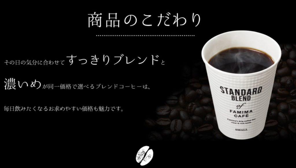 ファミマコーヒーのカロリー・量