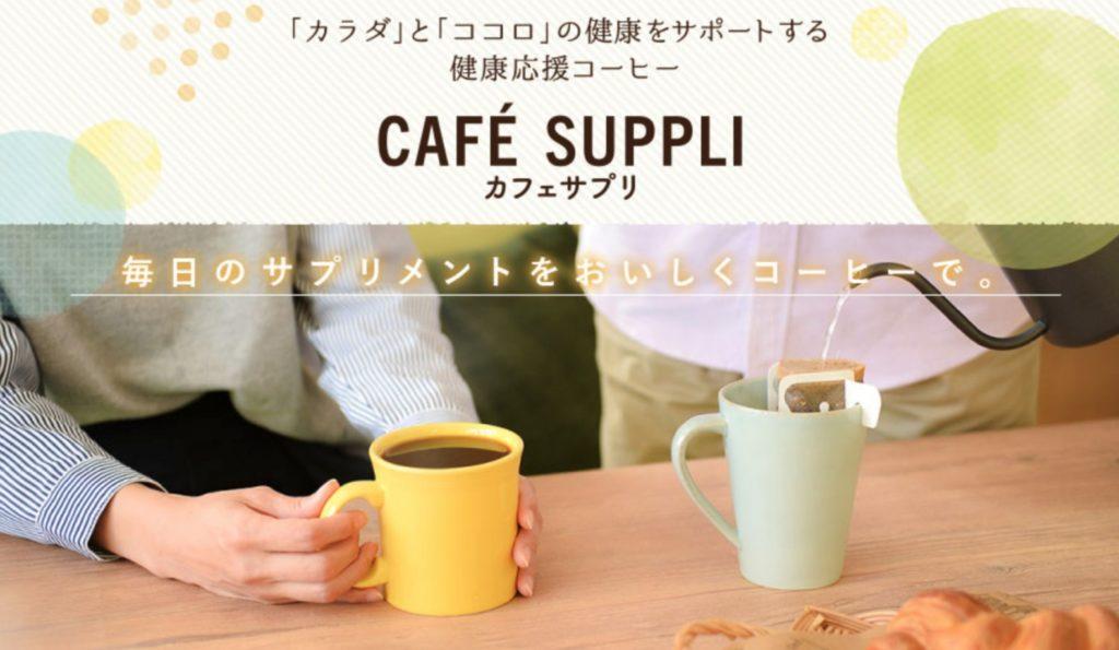 MCTオイルコーヒー以外ならサプリで摂るのもおすすめ