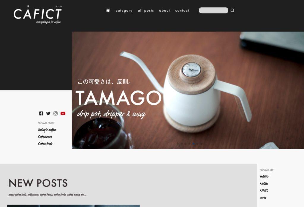 CAFICT(カフィクト)