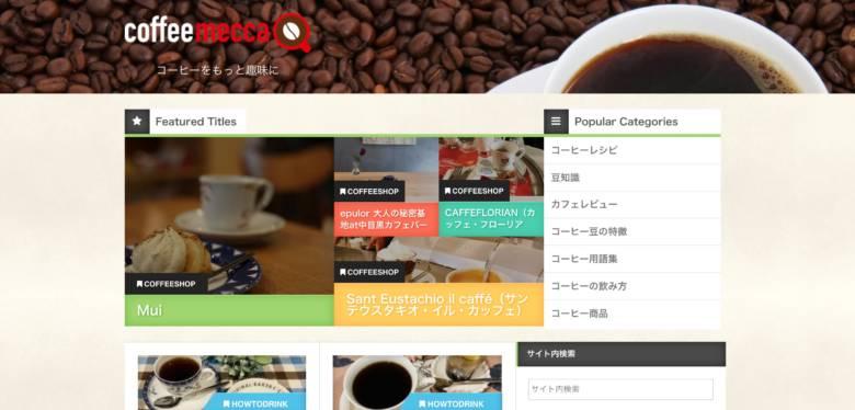 CoffeeMecca(コーヒーメッカ)