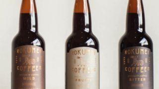 ロクメイコーヒー お中元 コーヒーギフト クラフトアイスコーヒー 3種 飲み比べセット