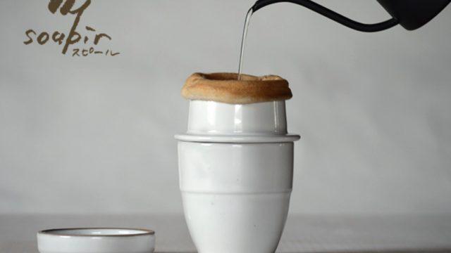 スピール 陶器製の1人用ネルドリッパーセット