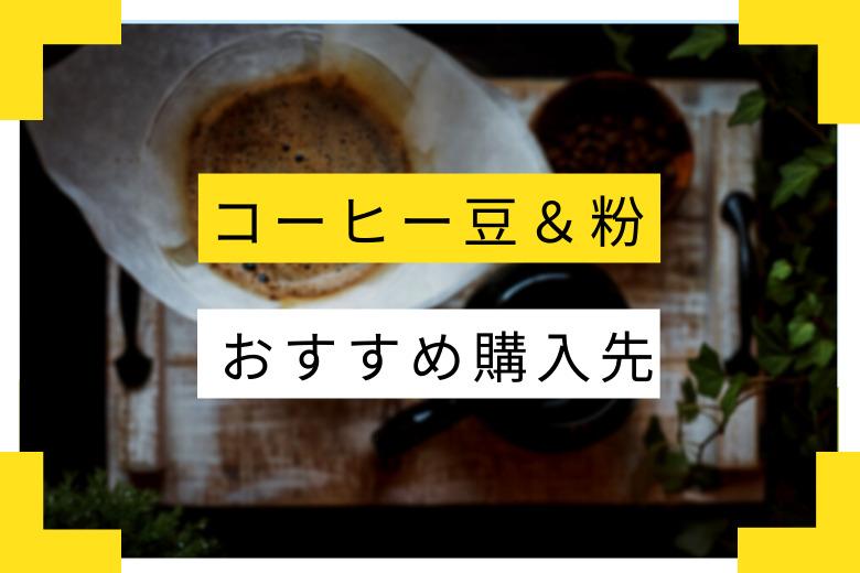 コーヒー豆をお得に購入して美味しいコーヒーを堪能しよう!