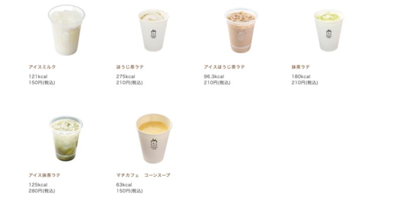 ローソンのコーヒーメニューは種類が豊富