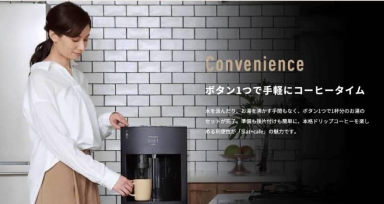 コーヒー機能付きウォーターサーバーは手軽でコスパも高い