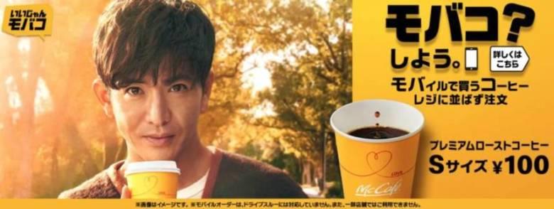 マックコーヒーの無料キャンペーン・クーポン