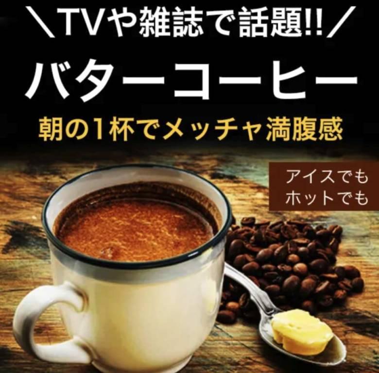 チャコールバターコーヒーを一度試してみよう!