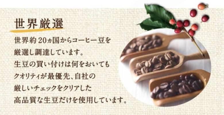 ドトールのコーヒー豆の産地
