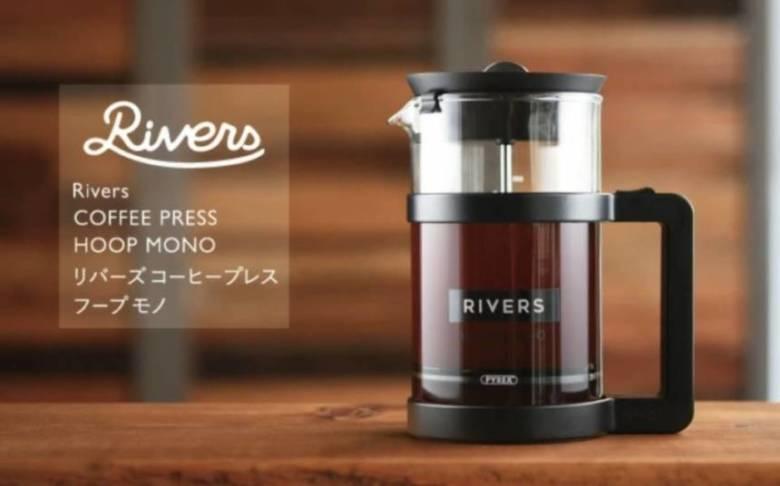 RIVERS リバース コーヒープレス フープモノ