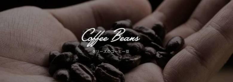 タリーズのコーヒー豆へのこだわり