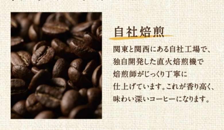 ドトールのコーヒー豆のこだわり