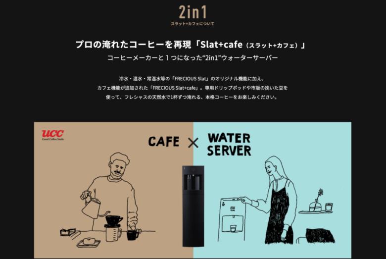 コーヒー機能付きウォーターサーバー2つを6つのポイントで比較【決められない方必見】