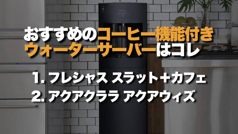 コーヒー機能付きウォーターサーバーのおすすめ2選!値段も徹底比較