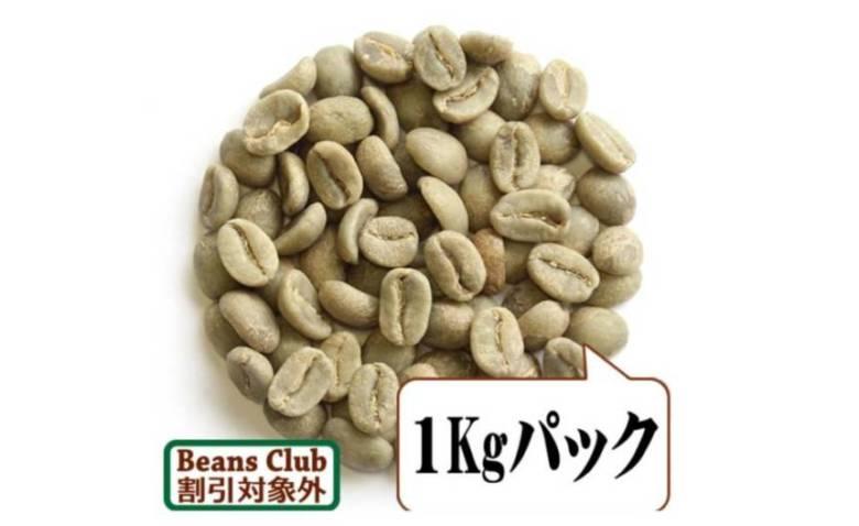 【生豆限定】 エメラルドマウンテン 1kg